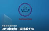 2019中美加三国佛教论坛