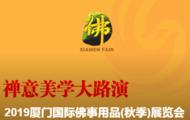 2019厦门国际佛事用品(秋季)展览会