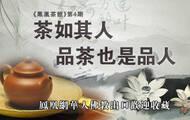 凤凰茶馆第四期
