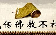 藏传佛教不神秘