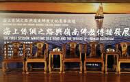 新媒体论坛:海上丝绸之路文化输出的价值和意义