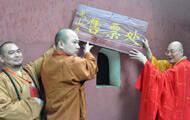 兩會回聲:門票關乎佛教根本 不止免費那點事