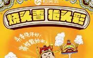 海潮音37期:新年头香高价竞拍 佛知道吗?