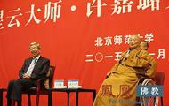 图文直播:星云大师·许嘉璐先生对话会——教育的智慧