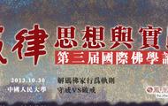 第三届人民大学国际佛学论坛