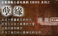 百集佛教公益电视剧《回归》之《孽缘》