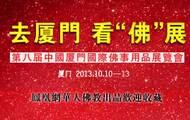 第八届中国厦门国际佛事用品展览会
