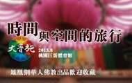 台湾灵鹫山第二十届水陆空法会