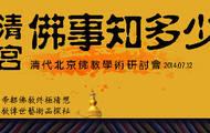 清代北京佛教学术研讨会