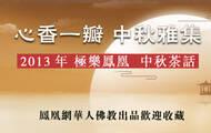 2013年极乐凤凰中秋茶话