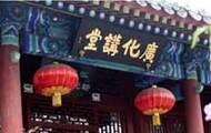 明代北京佛教学术研讨会