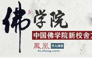 中国佛学院投票专题