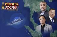 印度與越南軍事合作 陳虎:你倆隨便玩兒