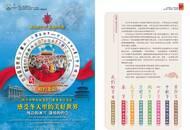 我们的节日:中华文明的价值表征