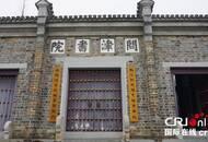 武汉大学教授谈问津书院:三大精神薪火相传