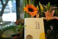 专访吴昕孺:现代诗也会变成古体诗 读懂需孤军深入
