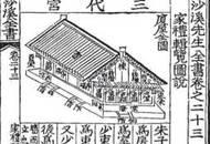 韩国要用来申遗的书院 当年是这样从中国传过去的