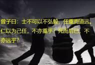 """杨鹏讲《论语》:""""士""""是一种坚忍而壮美的形象"""