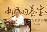 北大国学泰斗楼宇烈:我们对中医有太多误解