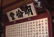 """方朝晖:""""三纲""""遭批 因学界尚未走出""""法家无意识"""""""