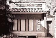刘梦溪:1898年湖南新政的机遇与挫折