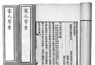 一种编纂学术史的独特体裁 梁启超最推崇(图)