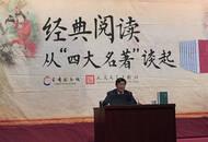 """南开教授:《水浒传》不是白开水 """"基因图谱""""问血脉"""
