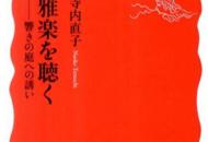 日本雅乐寻踪:这里真有被遗忘的唐朝古乐?