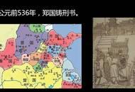 杨鹏评点史记人物:孔子为什么反对公开法律