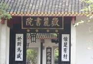 朱汉民:传统书院何以助力文化复兴