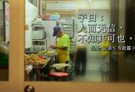 一种说法(22)薛仁明:我们把孔子讲得太规矩了