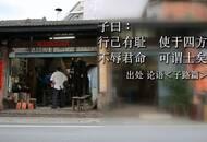 """一种说法(28)薛仁明:孔子评从政者 与""""士""""有别?"""