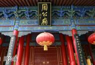 一种说法|黄俊杰:中国人为什么充满忧患意识