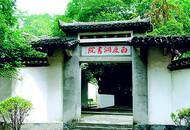 领先几百年:江西历史上为什么会有那么多书院