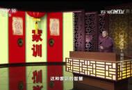 复旦大学教授韩昇:家训总结起来就是诗礼传家