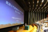 """刘庆柱:""""中和""""理念与国家大一统观念的形成"""