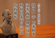 一种说法|黄俊杰:读经典最重要的是什么?