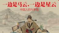 【世相】一边是马云,一边是星云:中国人撕裂的心灵世界