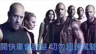 《速度与激情8》是开着汽车的中国功夫片