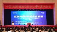 """""""羊毛出在猪身上"""":姜奇平谈互联网+时代的企业发展之道"""