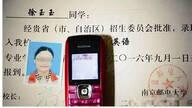 详解徐玉玉案主犯被判无期徒刑:从严惩处电信诈骗犯罪