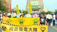 """亲历台湾大停电:等蔡省长表演""""用爱发电"""""""