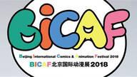 BICAF北京国际动漫展立足中国 创立市场新标杆