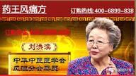 """揭穿电视神医""""刘洪斌""""们:每场报价至少5000元"""