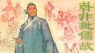 儒法互补为何成汉以后历代王朝的基本国策?