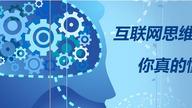 预告丨互联网+意味着快节奏?中国还有没有工匠精神?