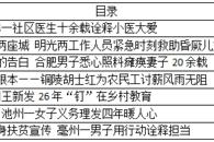 安徽暖新闻12月盘点:以无言的行动诠释大爱