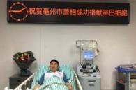 两次捐赠细胞救助同一名患儿 亳州男子成安徽第一人