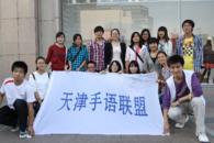 天津手语联盟:用手语传递温暖 让聋哑人听见世界