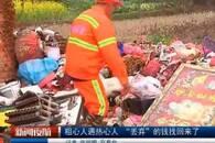 垃圾堆里捡2万元 江西丰城一保洁员挨家挨户问